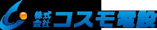 滋賀県大津市の電気工事・電気設備施工なら株式会社コスモ電設