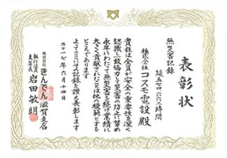 連続無災害記録 表彰状(2017年)