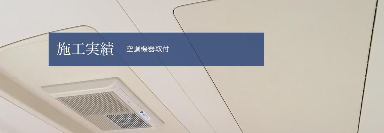 大津市堅田の株式会社コスモ電設の「空調機器取付」施工実績