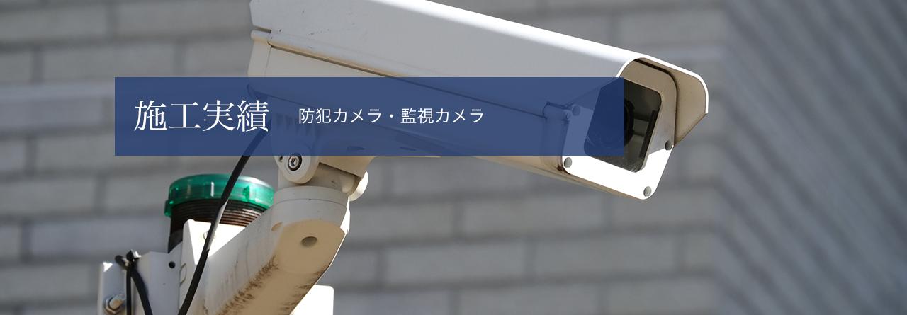 大津市堅田の株式会社コスモ電設の「防犯カメラ・監視カメラ」施工実績