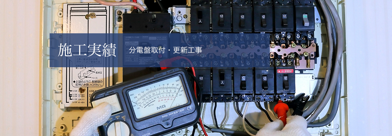 大津市堅田の株式会社コスモ電設の「分電盤取付・更新工事」施工実績