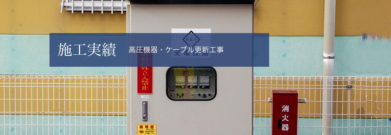 大津市堅田の株式会社コスモ電設の「高圧機器・ケーブル更新工事」施工実績